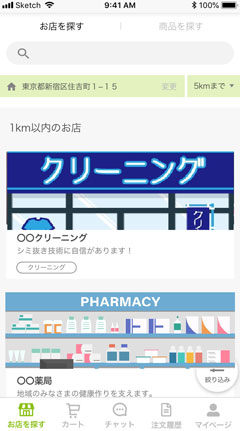 ①店舗検索